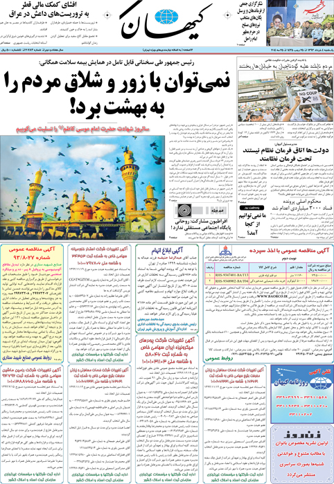 http://kayhan.ir/files/fa/publication/pages/1393/3/3/149_1682.jpg
