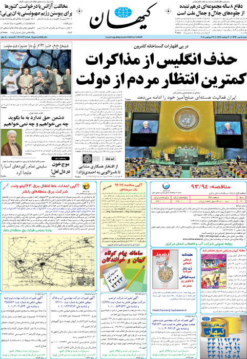 http://kayhan.ir/files/fa/publication/pages/1393/7/4/251_2906.jpg