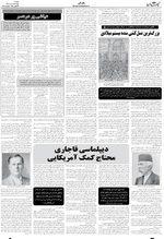 صفحه ۶