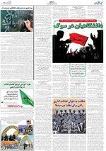 صفحه ۸