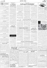 صفحه ۱۱